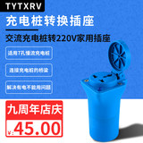 New energy exchange charging pile conversion plug socket old scooter electric car electric motorcycle car home 220V