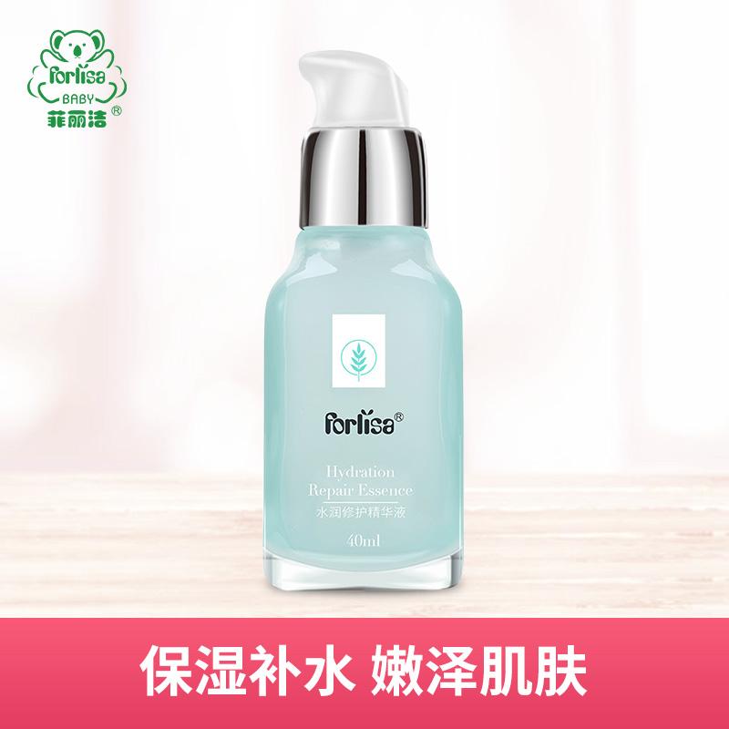 Forlisa菲丽洁水润修护精华液面部护肤补水孕妇保湿肌肤护肤品
