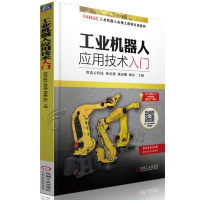 工业机器人应用技术入门 FANUC工业机器操作方法 FANUC工业机器人应用 FANUC工业机器书籍