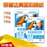 Li Puda high light a4 120g glossy inkjet paper color ink-jet printing coated paper sided A3 160 g