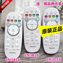 正品海信电视机遥控器原装CN3B16/CN3A16/CN3D16通用CN3B26