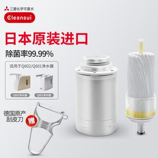 进口QC0628 三菱净水器滤芯Q601丽阳可菱水cleansui过滤器日本原装
