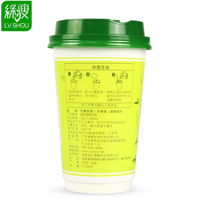 绿瘦代餐奶昔 慢燃奶昔纤维奶昔牛奶代餐饱腹膳食果蔬纤维代餐粉