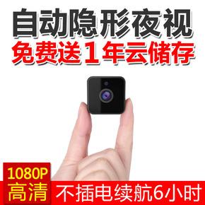微型摄像头无线WIFI手机远程监控摄像机家用监控器红外夜视云存储