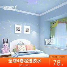男孩卧室墙纸蓝色星星3d立体背景墙环保无纺布美式卡通儿童房壁纸