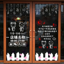 Individual Creative Children's Goods Store Welcome to sign decorative wall stickers
