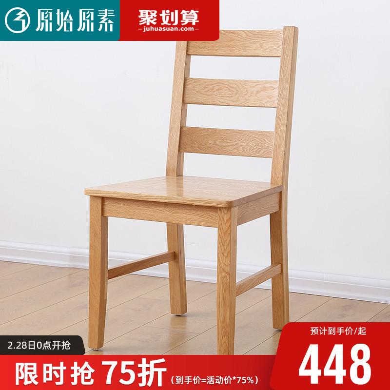 原始原素日式全实木餐椅橡木椅子北欧现代简约餐桌椅饭桌椅B1121