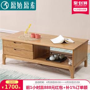 原始原素全实木茶几四抽带隔板简约现代客厅家具橡木茶水几咖啡桌