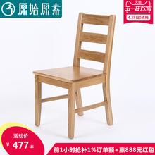 原始原素日式纯实木餐椅全橡木椅子 现代简约餐桌椅 餐厅组合家具