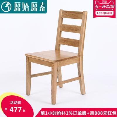 全实木实木椅正品热卖