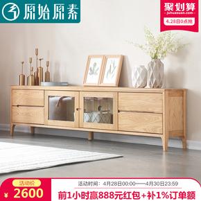 原始原素全实木电视柜2.0米简约现代客厅家具双开门橡木地柜TV柜