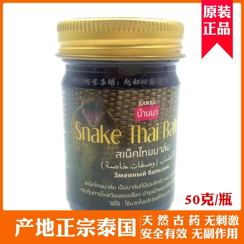 泰国蛇毒药膏眼镜蛇黑蛇天然古药酸痛肿胀扭伤荨麻 疹静脉曲 张膏