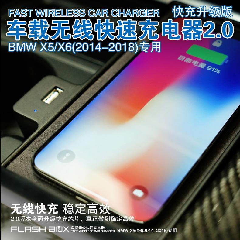 FLASH BOX闪盒BMW宝马X5X6 F15F16车载无线充电器专用快充现货