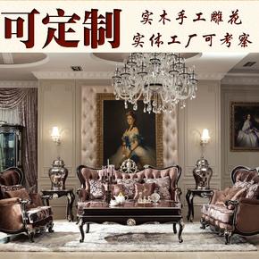 新款欧式实木组合沙发新古典成套雕花沙发客厅布艺沙发真皮扶手椅