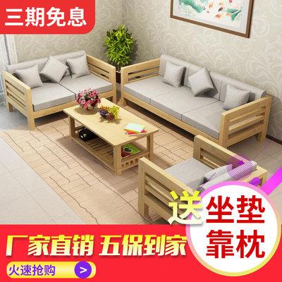 实木沙发组合客厅整装小户型三人木头原木松木沙发组合全实木沙发牌子口碑评测