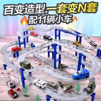 玩具赛车跑道