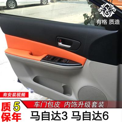 马自达3星骋 马自达6睿翼汽车门板包皮马3 6经典内饰改装装饰用品