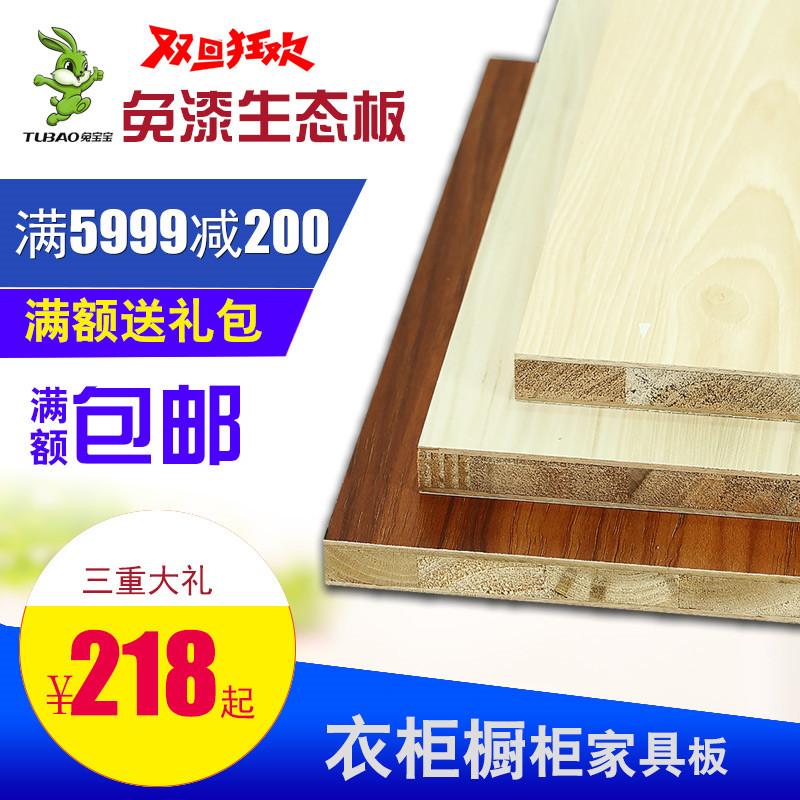 兔宝宝免漆板板材生态板细木工板衣柜橱柜板家具E0级17mm马六甲芯