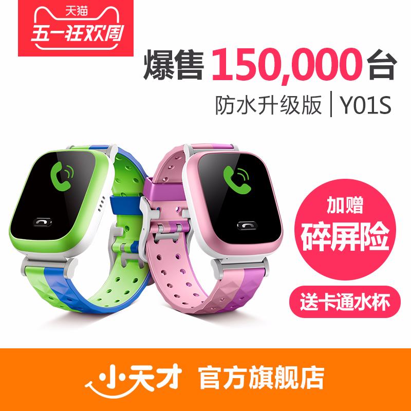 小天才电话手表y01表