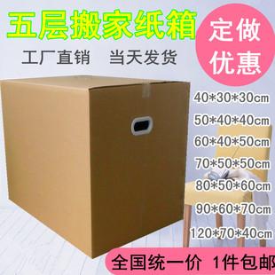 纸箱搬家特大特硬加厚打包发货五层纸箱包装收纳纸箱批发定做包邮
