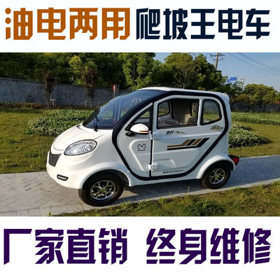 微型电动车四轮车
