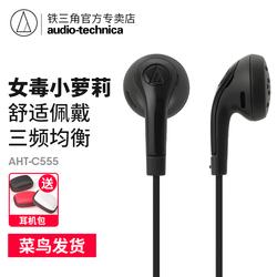Audio Technica/铁三角 ATH-C555耳塞式音乐手机入耳式通用耳机