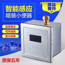 升级款厕所小便池感应器冲水阀暗装感应小便器全自动小便斗冲水器