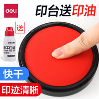 Deli India Ink India Red Quick Seal Second Dry Seal Oil Seal Fingerprint Ink Punch Financial Ink Oil Seal Oil Newborn Baby Hand and Footprint Fingerprint Office Supplies