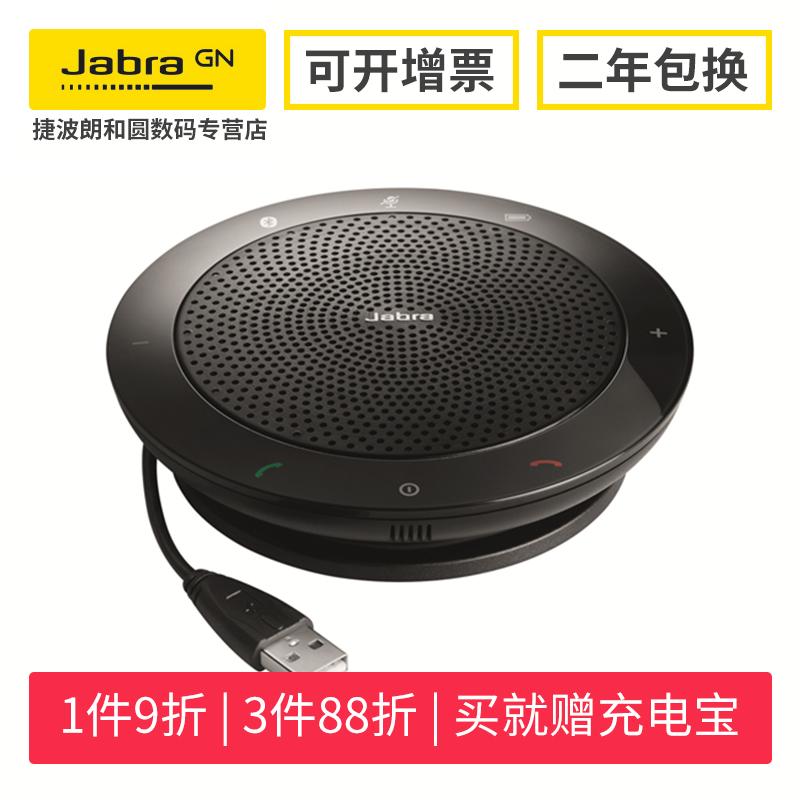 Jabra/捷波朗 Speak 510 蓝牙高清视频会议全向麦克风扬声器