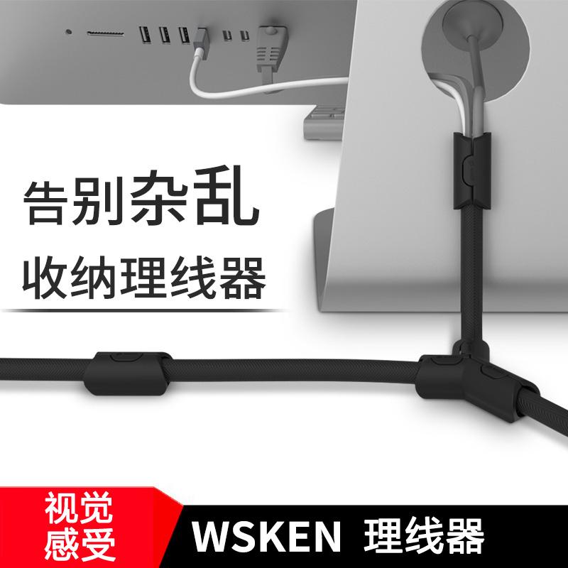 WSKEN USB数据电线收纳盒理线器电源排插线板整理固定夹盒集线器防缠绕多用途 电脑网线束线包线管线材绕线器