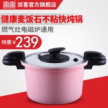 双喜微压快炖锅麦饭石家用养生汤煲燃气电磁炉通用不粘锅具巧旋6L