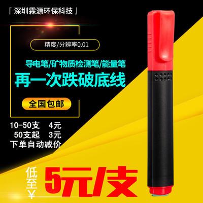 导电笔 BIO能量测试笔 矿物质测试笔 矿物质水检测笔  水质检测笔