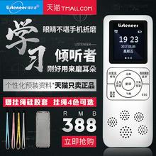 listeneer/倾听者M2/M2s复读机英语学习智能断句蓝牙MP3插卡充电