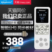 Listeneer/listener M2 tape repeater English learning intelligent sentence genuine MP3 card charging