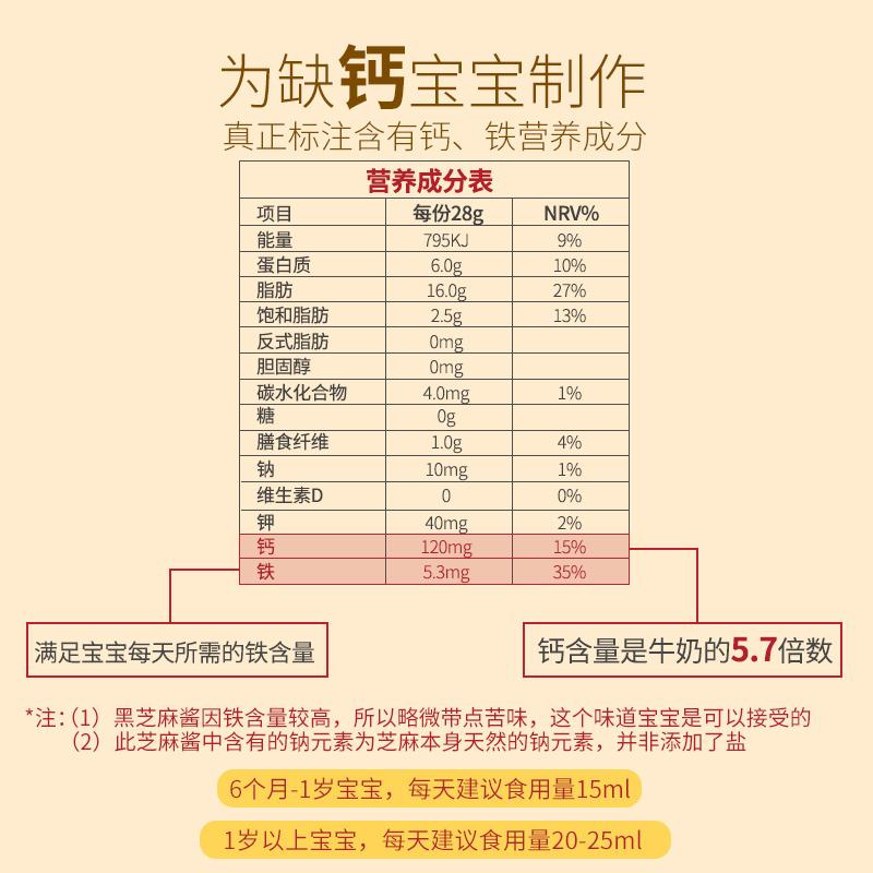 罗朗德roland宝宝黑芝麻酱350g宝宝辅食添加料婴儿钙铁营养无添加