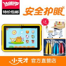 小天才儿童平板K1平板电脑护眼故事机学习机国学机点读笔点读机