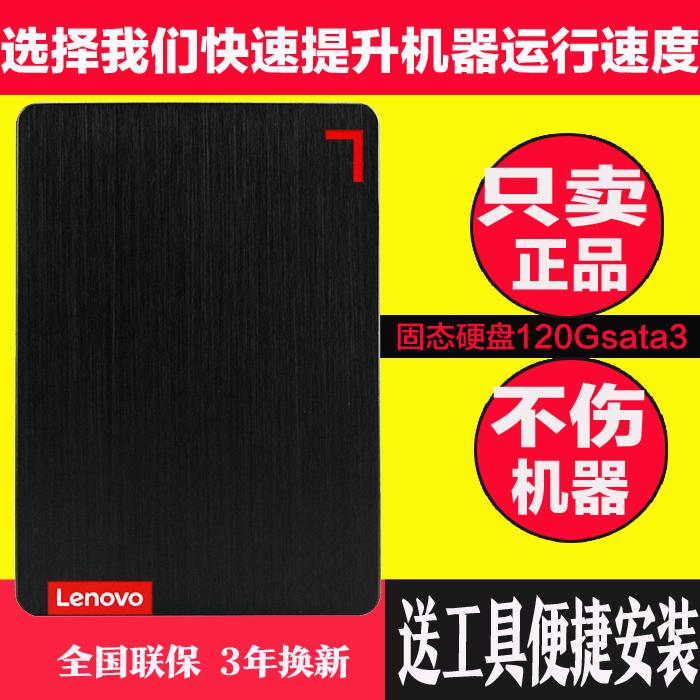 thinkpad 联想 R400 T410 X200 X201i 笔记本固态硬盘 sata3120G