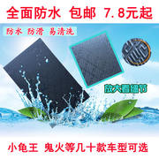 Electric car mat waterproof yadi Hao battle Emma small turtle Wang WISP battery pedal motorcycle pedal car mat