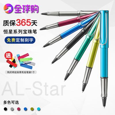 德国正品lamy凌美宝珠笔恒星AL-Star签字笔学生办公礼品金属刻字