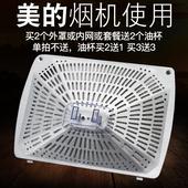 油烟机配件适配原装美的油烟机过滤网DT23/DT17S/DT21油网外网罩