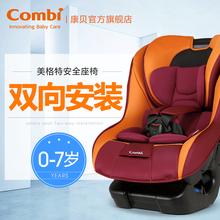 Combi康贝婴儿儿童安全汽车座椅0-7岁美格特防震保护安全带固定