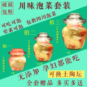 舌尖上的中国3四川绵阳 泡菜母水老坛自制辣酸萝卜白菜辣椒酸豆角