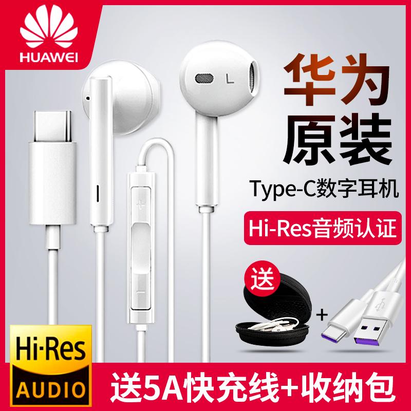 华为p20耳机原装正品type-c耳机p30pro mate20 10 pro cm33保时捷RS手机入耳式降噪荣耀note10 v20小米6x 8se