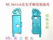 支架10 手柄壳 switch原装 双手柄壳电池框 Switch 左右手柄壳图片