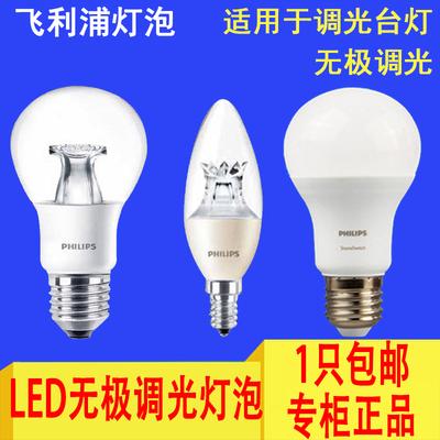 飞利浦led调光灯泡E27 E14螺口台灯球泡尖泡4W9W6W节能灯无极调光特价精选