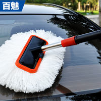 Car wash mop does not hurt the car retractable soft hair car wash brush car brush car supplies special cleaning car mop dust mites