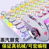 蒸汽朋克真机械键盘鼠标套装复古电竞游戏键鼠家用台式机电脑外设青轴黑轴外接吃鸡有线网吧网咖笔记本