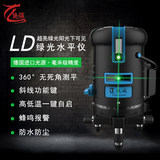 Green light level laser 2 line 3 line five line flat water meter high precision infrared automatic line cast line level