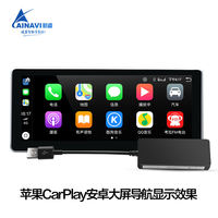 Apple carpaly mobile phone interconnect smart module needs to cooperate with Hang Rui intelligent Android navigation