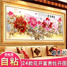 现代中式客厅装饰画花开富贵牡丹沙发背景墙卧室床头贴画自粘壁画
